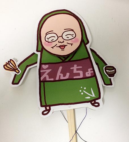 えんちょ人形.jpg