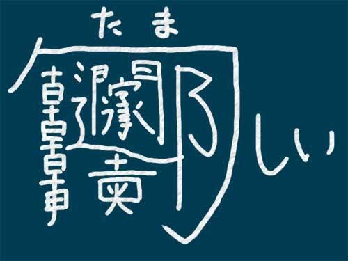 作り字_02.jpg